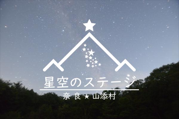 星空のステージ ー冬・クリスマス編ー(2019/12/21)