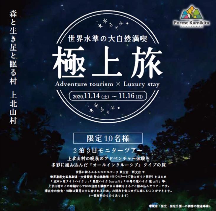 上北山村モニターツアー「星空ハイク Star café」