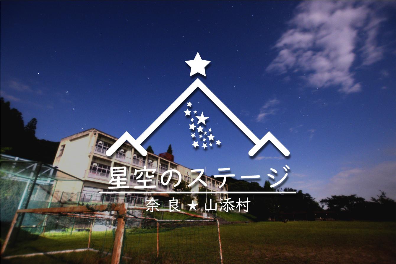 山添村 星空のステージin東豊ベース(09/11)